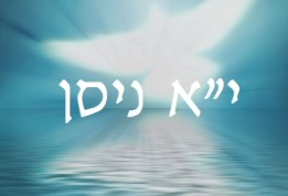 "Illustration for ""י""א ניסן"""